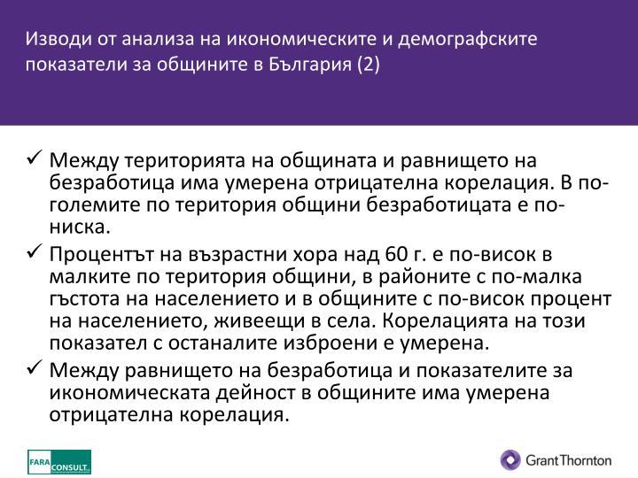 Изводи от анализа на икономическите и демографските показатели за общините в България