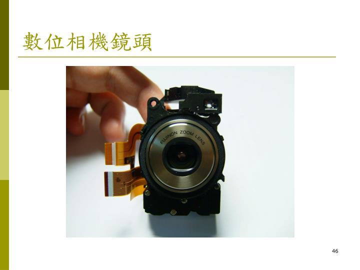 數位相機鏡頭
