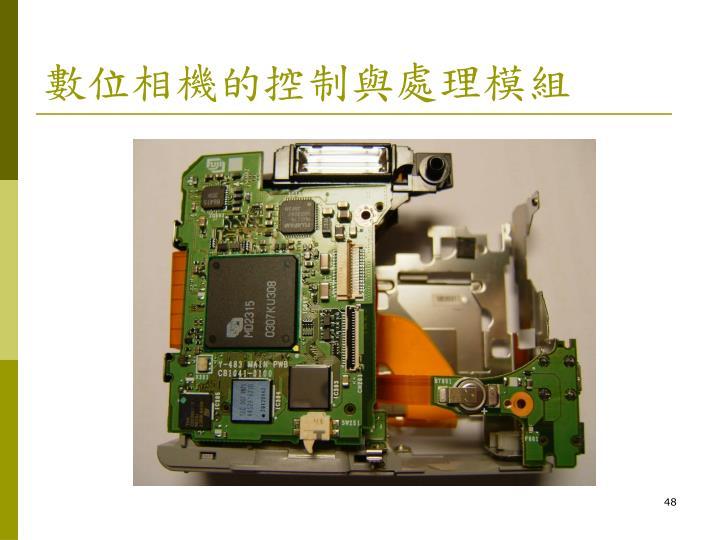 數位相機的控制與處理模組