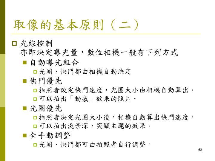 取像的基本原則(二)
