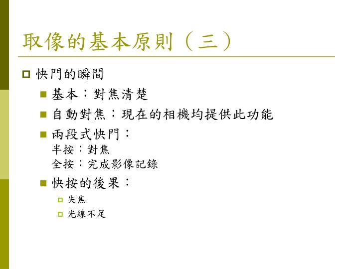 取像的基本原則(三)