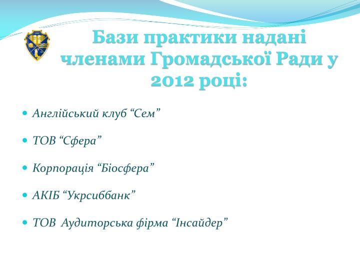 Бази практики надані членами Громадської Ради у 2012 році: