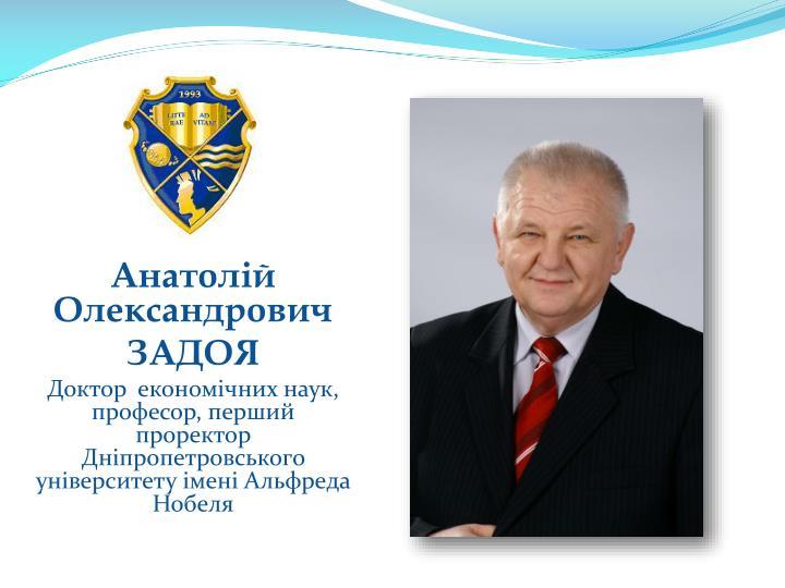 Анатолій Олександрович