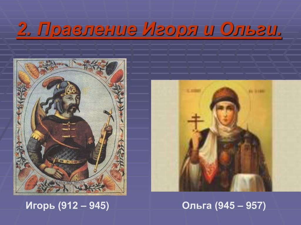 Картинка первые киевские князья