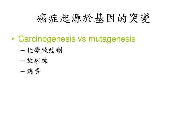 癌症起源於基因的突變