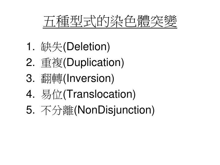 五種型式的染色體突變