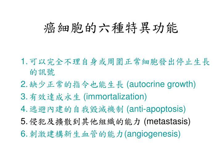 癌細胞的六種特異功能