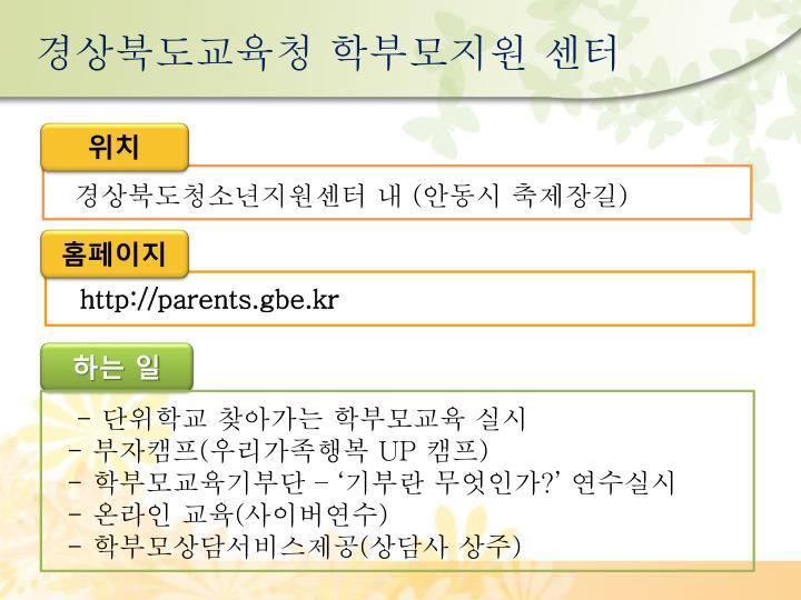 경상북도교육청 학부모지원 센터