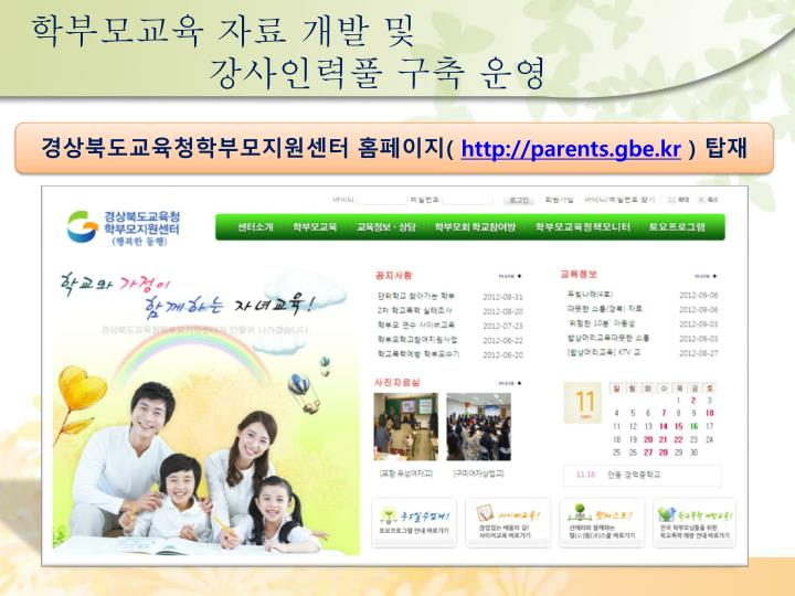경상북도교육청학부모지원센터 홈페이지