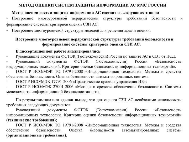 МЕТОД ОЦЕНКИ СИСТЕМ ЗАЩИТЫ ИНФОРМАЦИИ АС МЧС РОССИИ