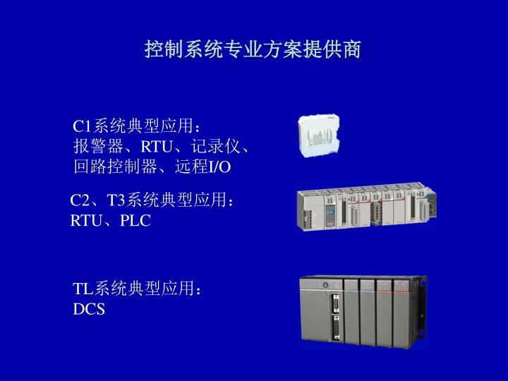 控制系统专业方案提供商