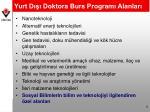 yurt d doktora burs program alanlar