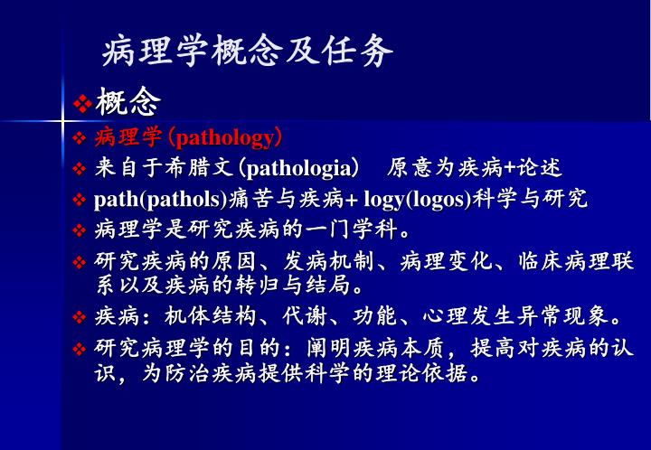 病理学概念及任务