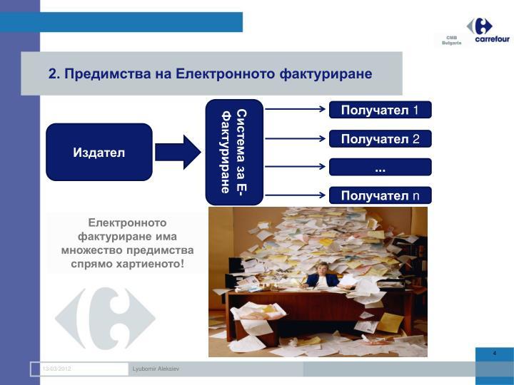 2. Предимства на Електронното фактуриране