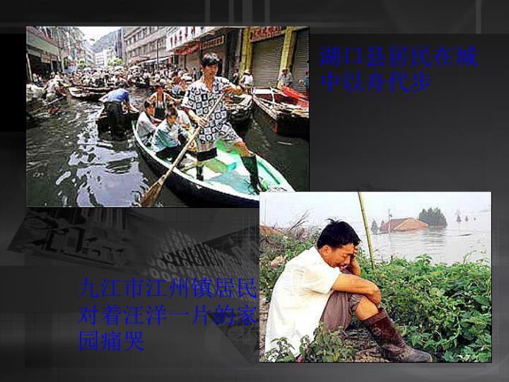 湖口县居民在城中以舟代步