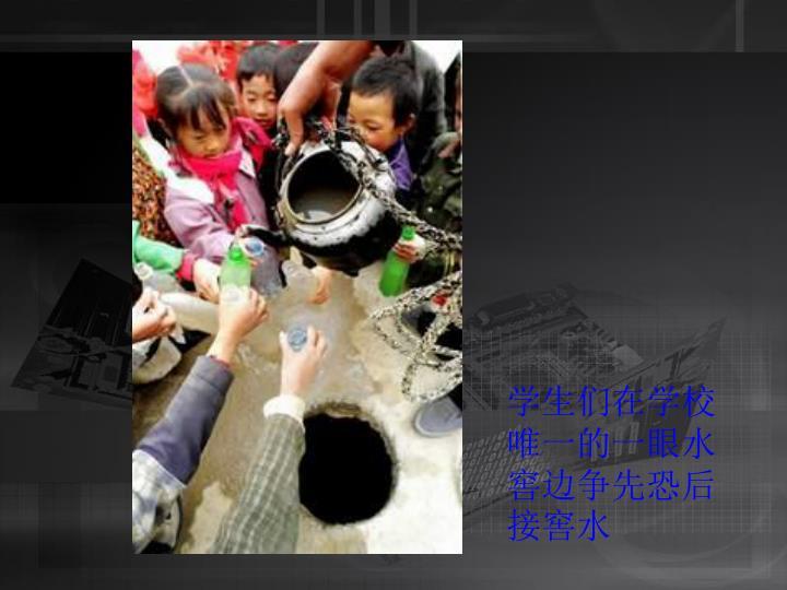 学生们在学校唯一的一眼水窖边争先恐后接窖水