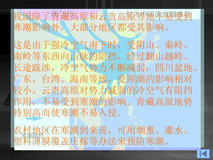 我国除了青藏高原和云贵高原等地不易受到寒潮影响外,大部分地区都受其影响。