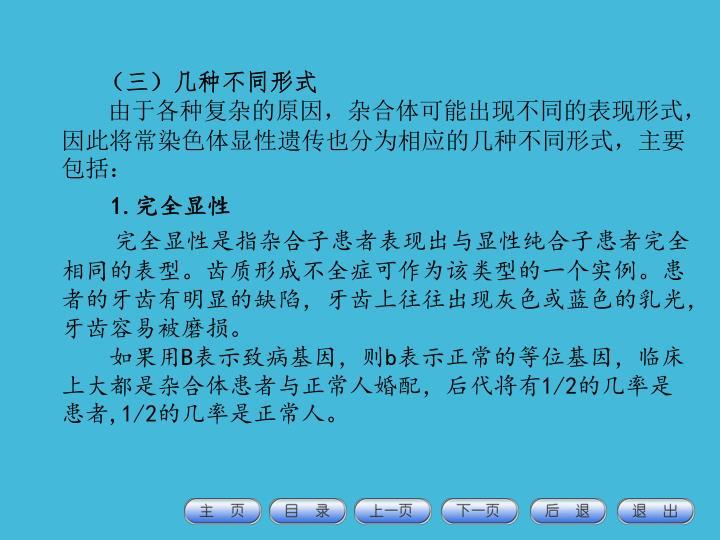 (三)几种不同形式