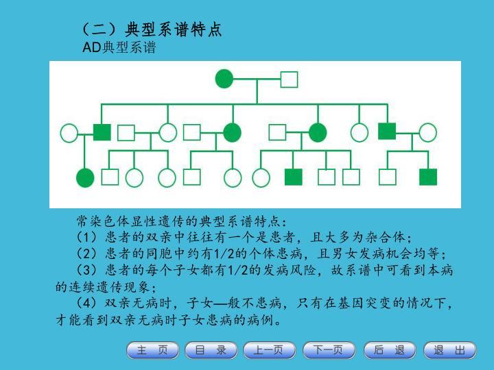 (二)典型系谱特点