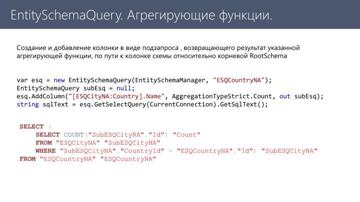 EntitySchemaQuery. Агрегирующие функции.