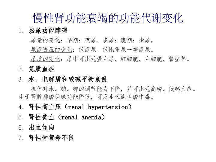 慢性肾功能衰竭的功能代谢变化