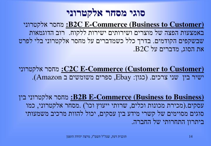 (Business to Customer)