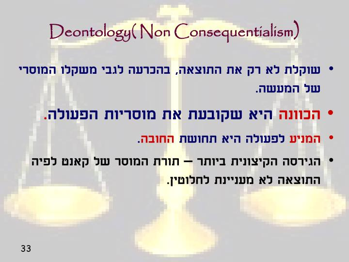 Deontology( Non Consequentialism