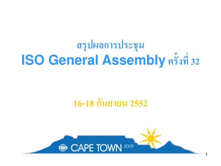 Iso general assembly 32