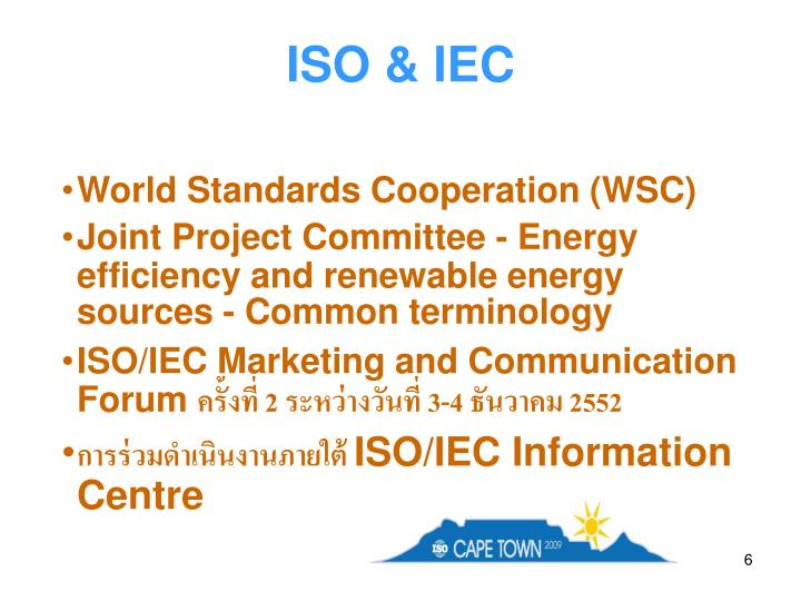 ISO & IEC