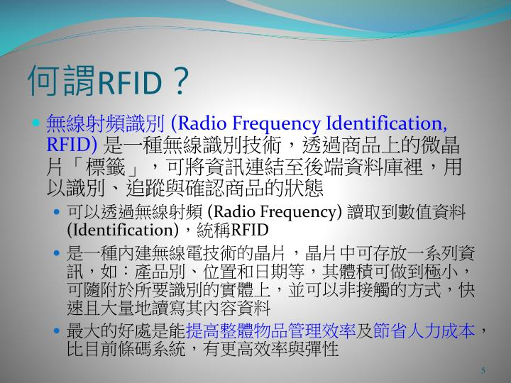 radio frequency identification rfid tourism essay This essay radio frequency identification (rfid) and other 64,000+ term papers, college essay examples and free essays are available now on rfid is the inventory management of the future with the help of this technology companies will have total supply-chain visibility, improved product.