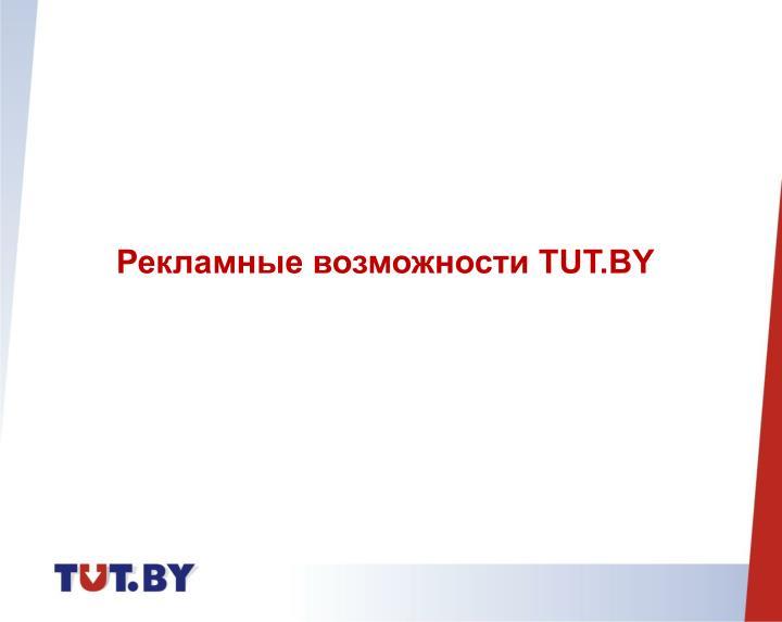 Рекламные возможности TUT.BY