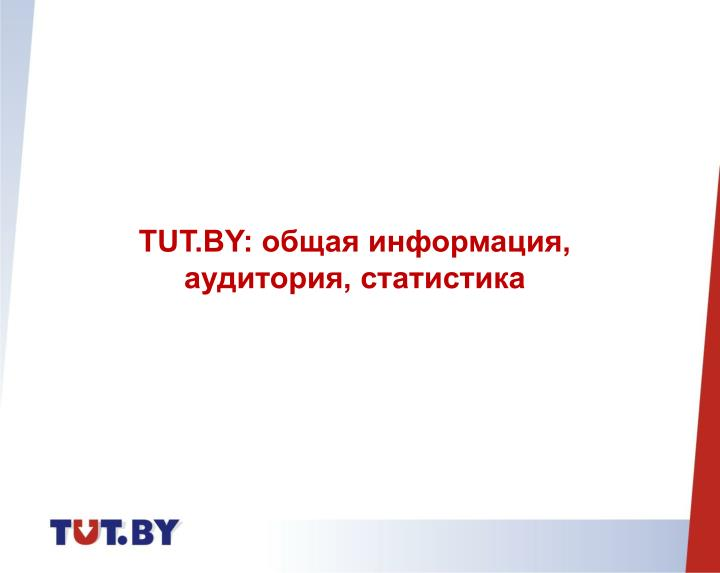 TUT.BY: общая информация, аудитория, статистика