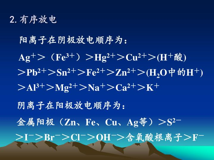 阳离子在阴极放电顺序为