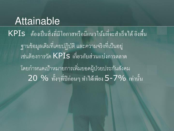 Attainable