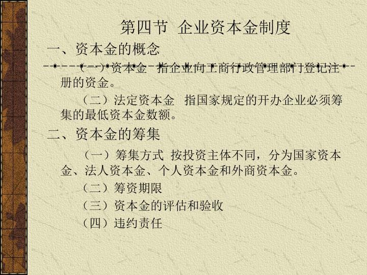 第四节  企业资本金制度
