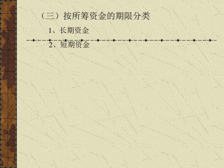 (三)按所筹资金的期限分类