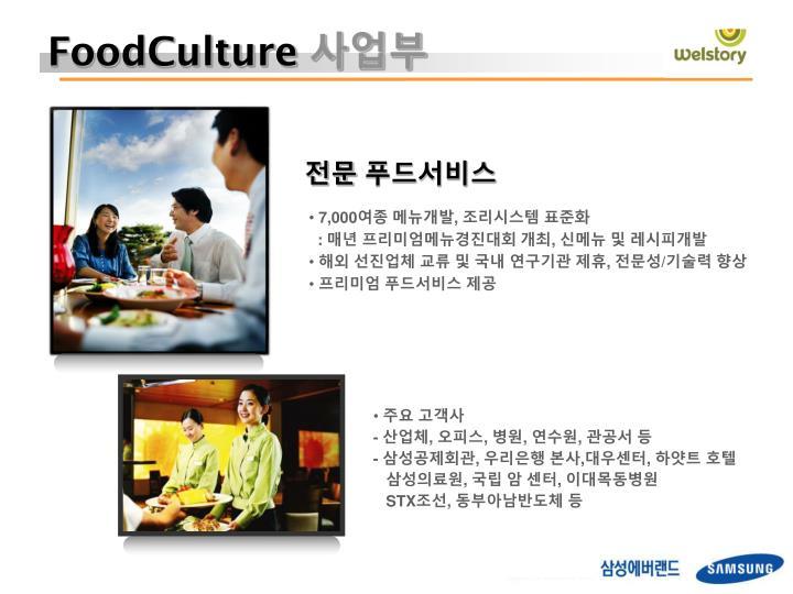 FoodCulture