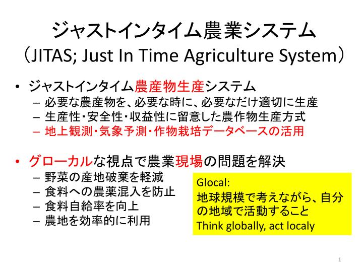 jitas just in time agriculture system n.