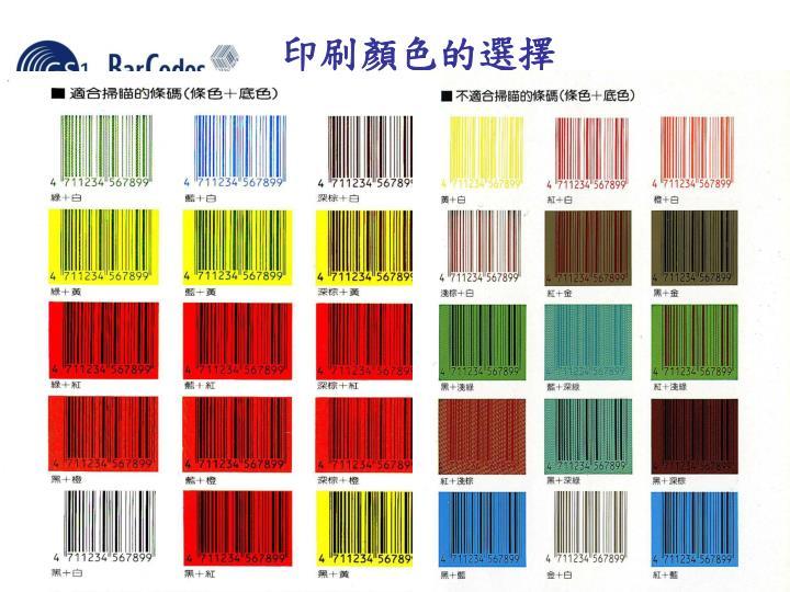 印刷顏色的選擇