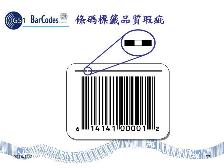 條碼標籤品質瑕疵