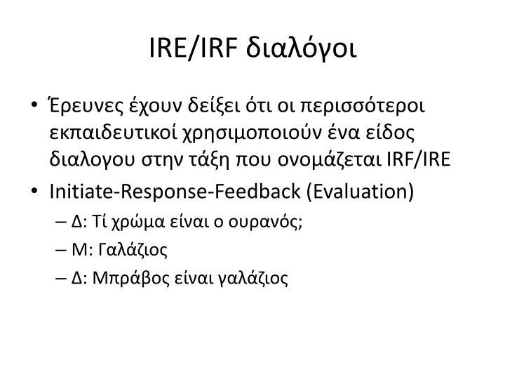 IRE/IRF