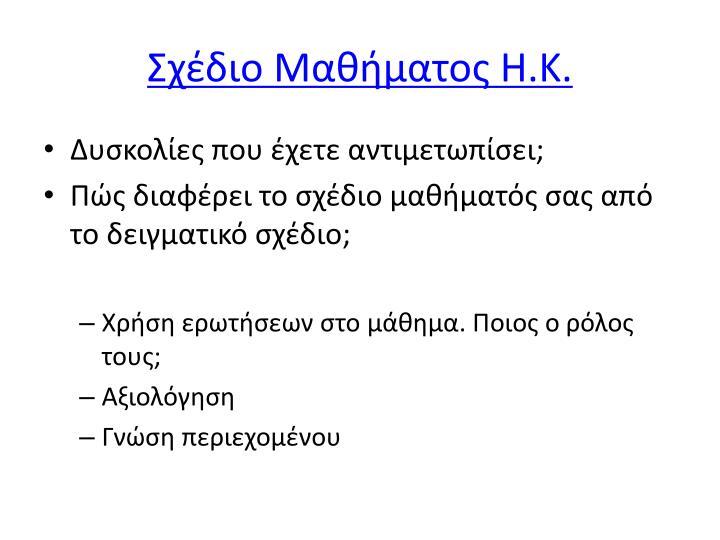 Σχέδιο Μαθήματος Η.Κ.