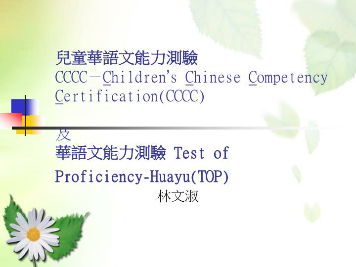 Cccc c hildren s c hinese c ompetency c ertification cccc test of proficiency huayu top