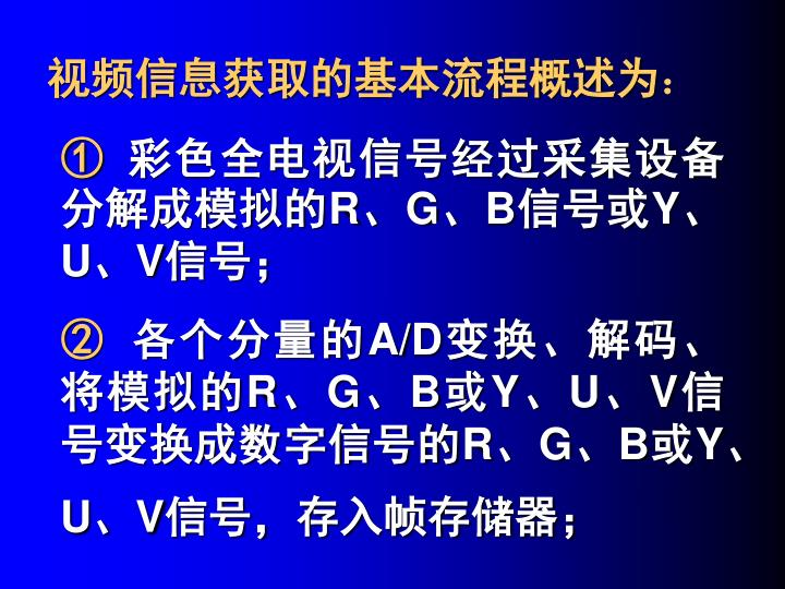 视频信息获取的基本流程概述为