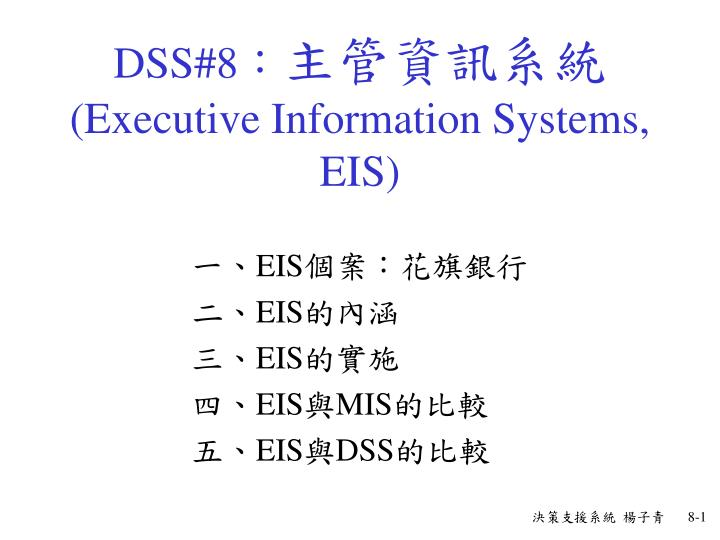 dss 8 executive information systems eis n.