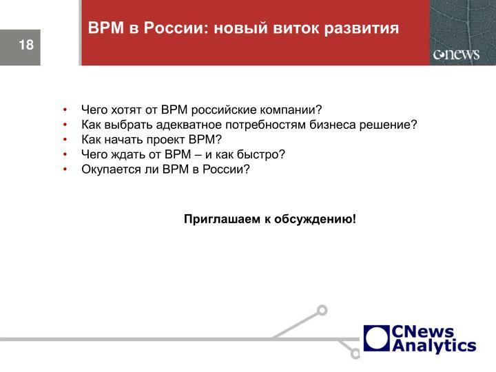 Чего хотят от ВРМ российские компании?