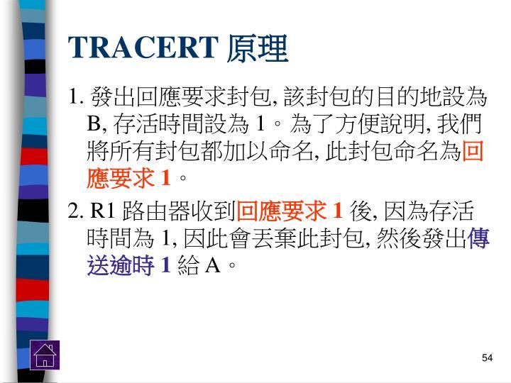 TRACERT