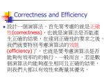 correctness and efficiency