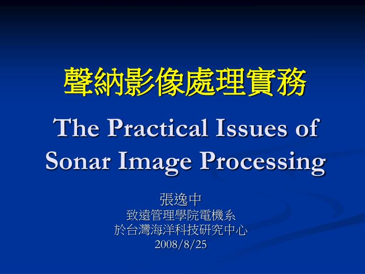 the practical issues of sonar image processing n.