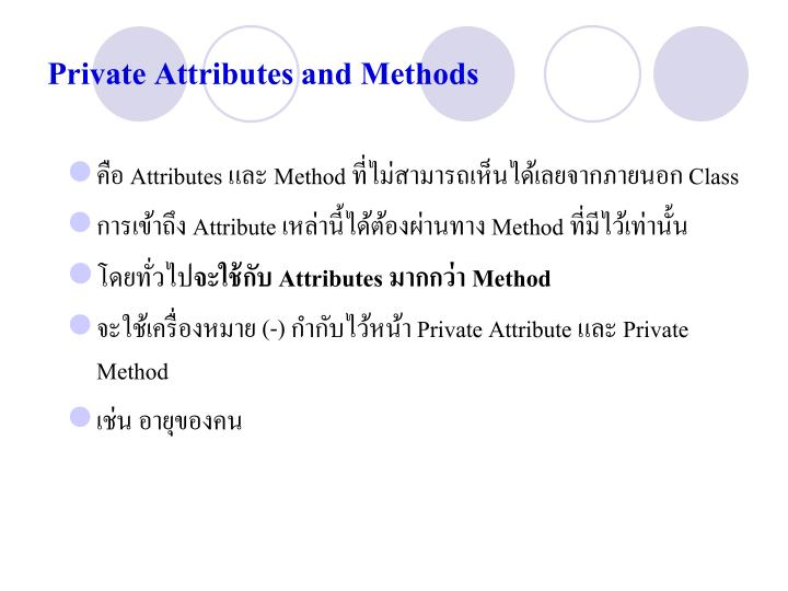 Private Attributes and